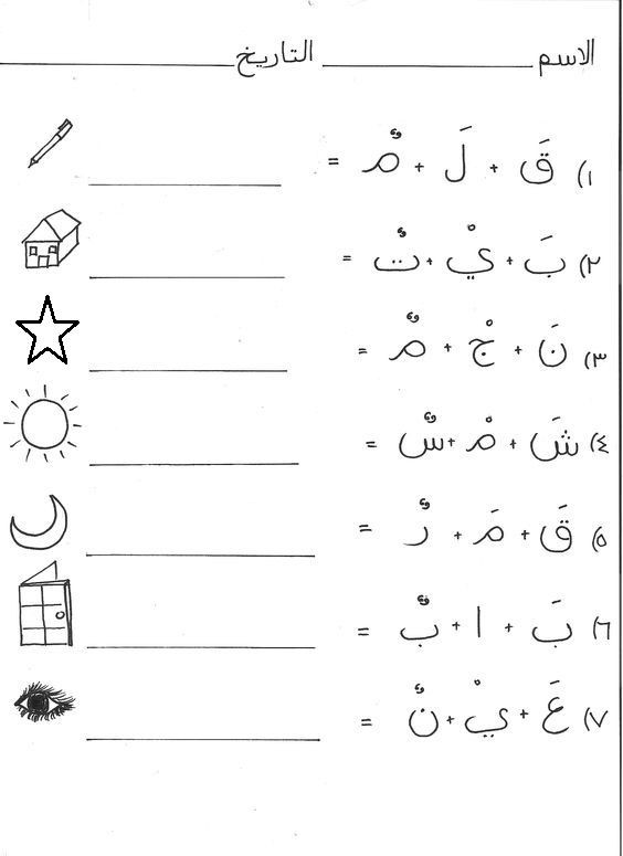 Arabic Alphabet Worksheets Printable ปักพินโดย Sanah Prateepchot ใน Muhadasah