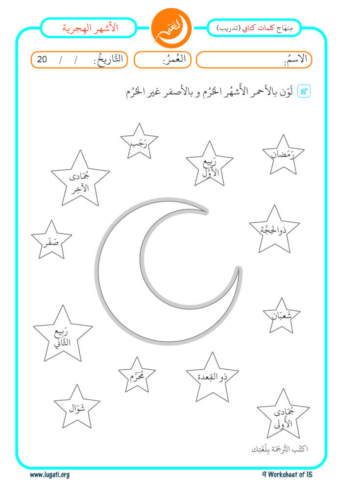 Arabic Alphabet Worksheets Printable Hijri Months islam for Kids Learn Arabic Alphabet Pillars