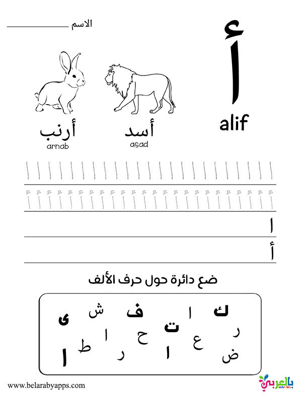 Arabic Alphabet Worksheets Printable Learn Arabic Alphabet Letters Free Printable Worksheets