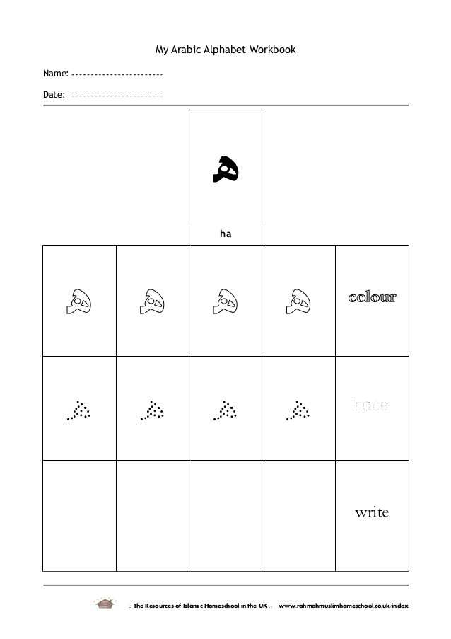 Arabic Alphabet Worksheets Printable My Arabic Alphabet Workbook 1