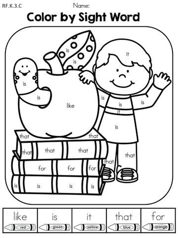 Kindergarten Sight Word Coloring Worksheets Color by Sight Word Part Of the Back to School Kindergart