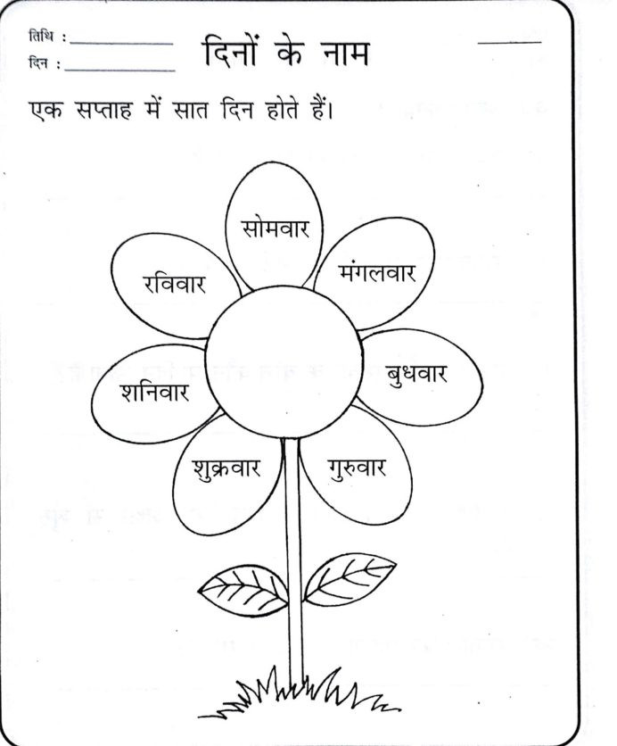 2nd Grade Math Challenge Worksheets Hindi Worksheets for Beginners Printable and Super Teacher