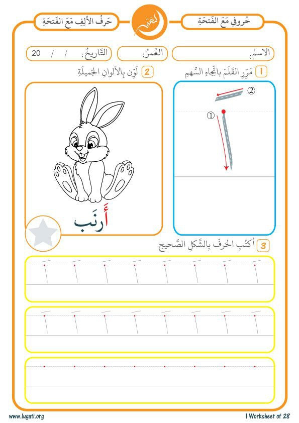 Arabic Letters Worksheets Arabic Alphabet Alif Worksheets