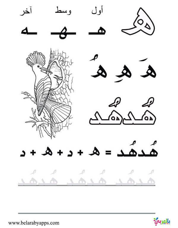 Arabic Letters Worksheets Arabic Words Tracing Worksheets Printable