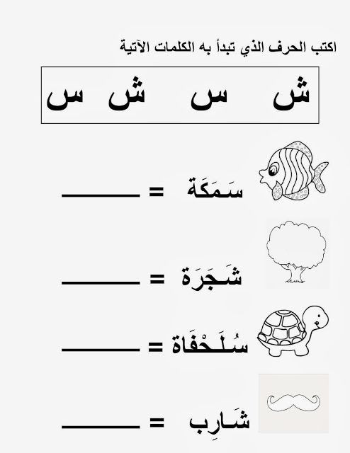 Arabic Letters Worksheets Arabic Worksheets