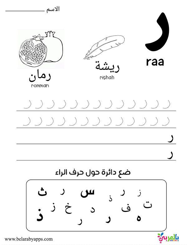 Arabic Letters Worksheets Learn Arabic Alphabet Letters Free Printable Worksheets