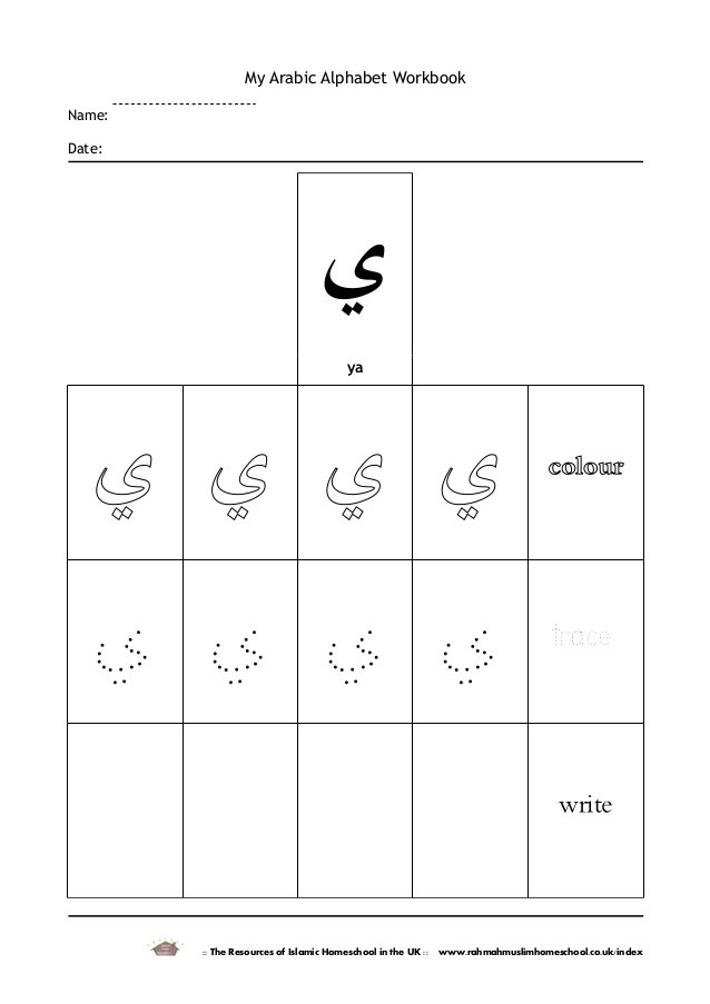 Arabic Letters Worksheets My Arabic Alphabet Workbook 1