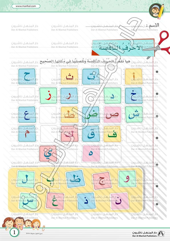 Arabic Letters Worksheets the Missing Letters 01