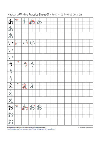 Japanese Worksheets for Beginners Printable Hiragana Writing Practice Characters