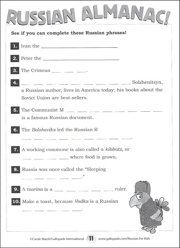 Russian Math Worksheets Russian for Kids Little Linguists