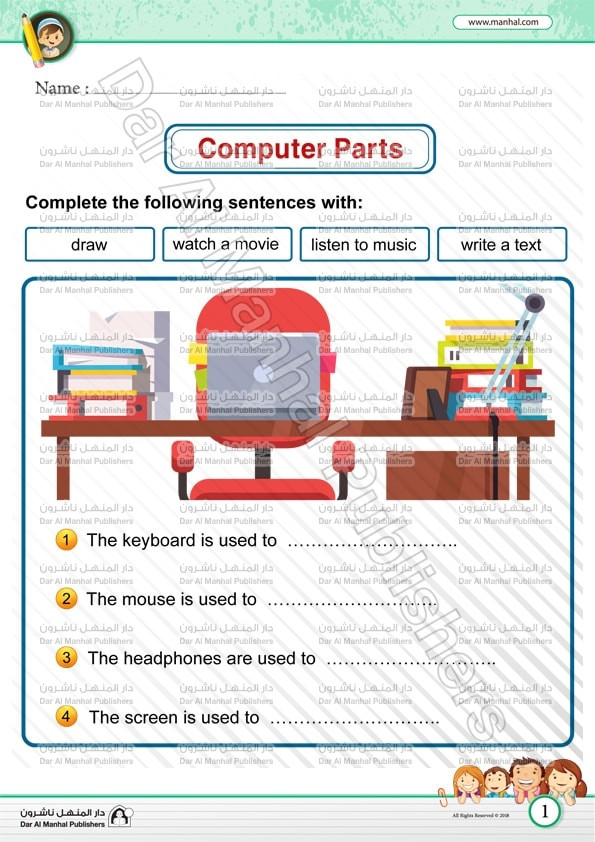 Parts Of A Computer Worksheet Puter Parts